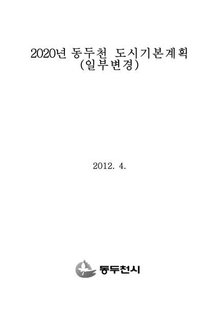 2020년 도시기본계획보고서 일부변경2(2012.04.) 사진