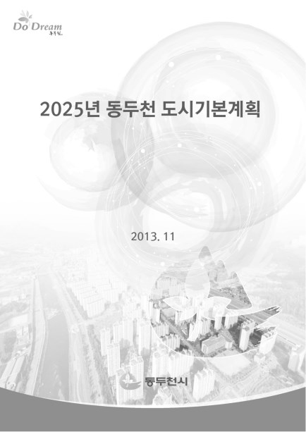 2025년 동두천 도시기본계획 수립 보고서 사진