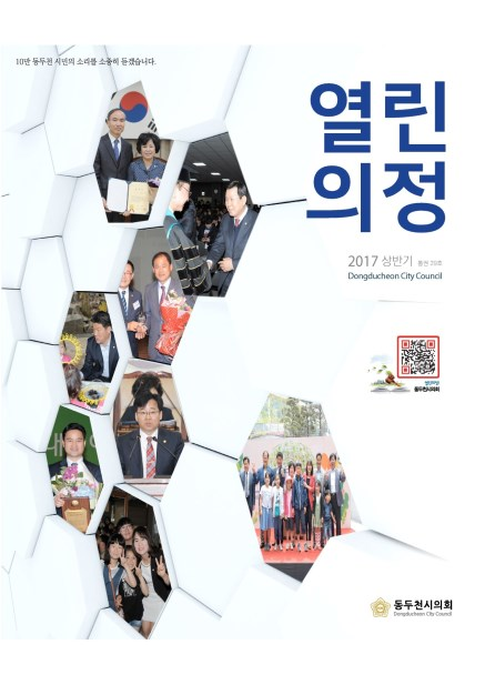 열린의정 통권 29호 사진