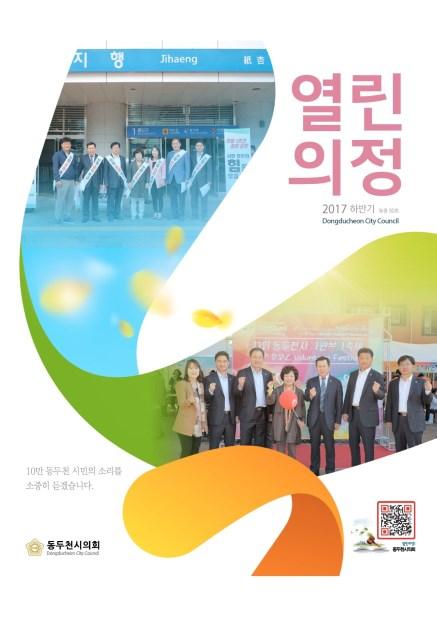 열린의정 통권 30호 사진