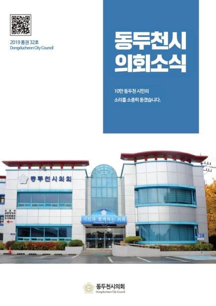 동두천시 의회소식 통권 32호 사진