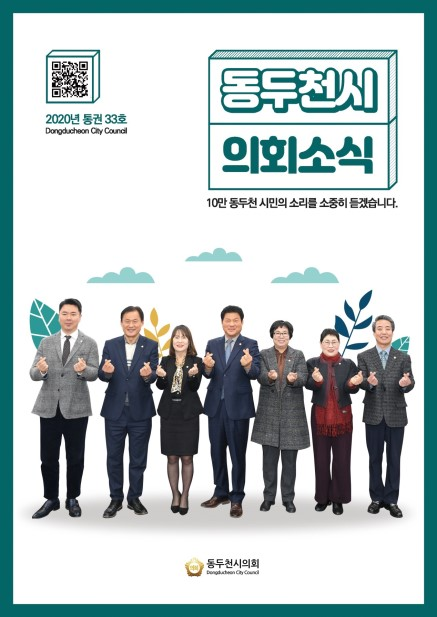 동두천시 의회소식 통권 33호 사진