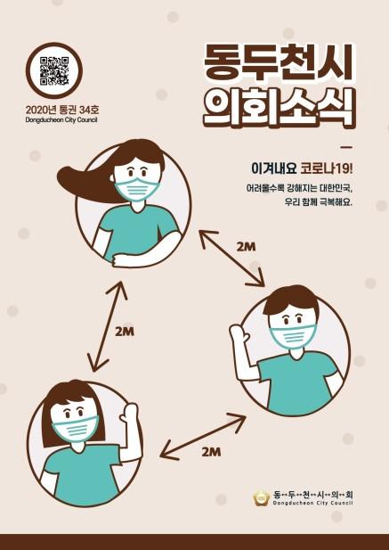 동두천시 의회소식 통권34호 사진
