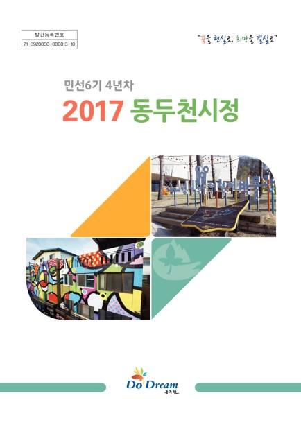 민선6기 4년차 2017 동두천시정 사진