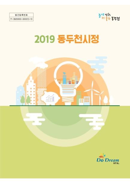 2019년 동두천시정 사진