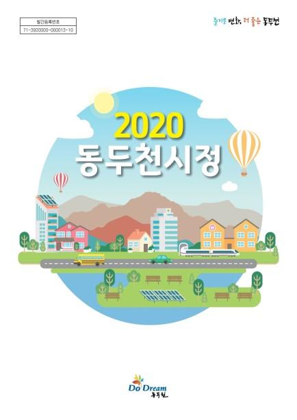 2020년 동두천시정 사진