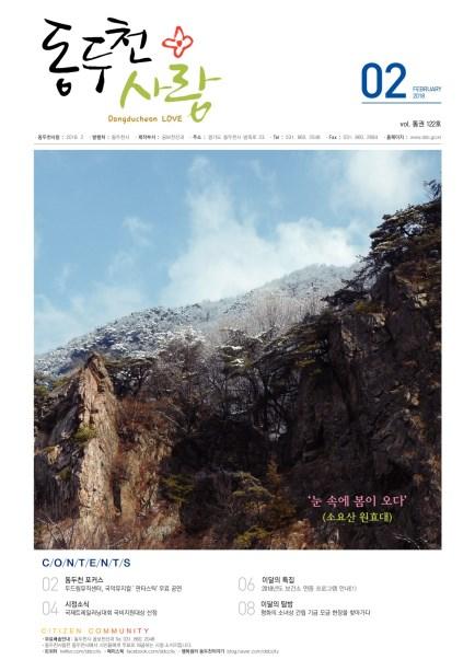 동두천사랑(2018년 02월호) 사진