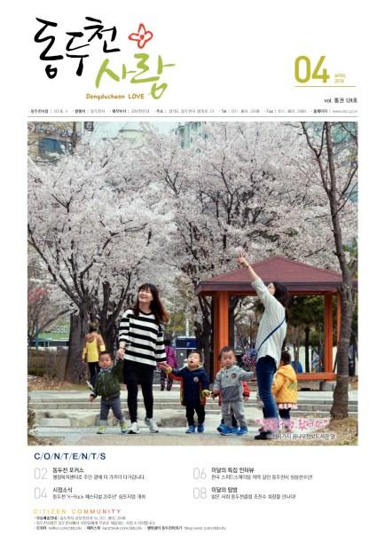 동두천사랑(2018년 04월호) 사진