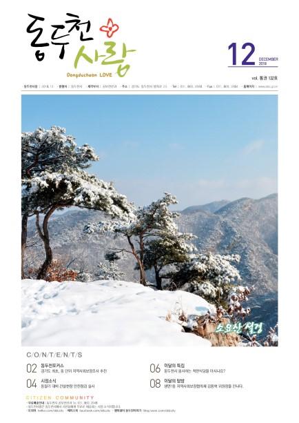 동두천사랑(2018년 12월호) 사진