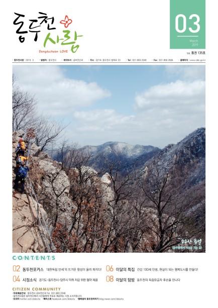 동두천사랑(2019년 3월호) 사진