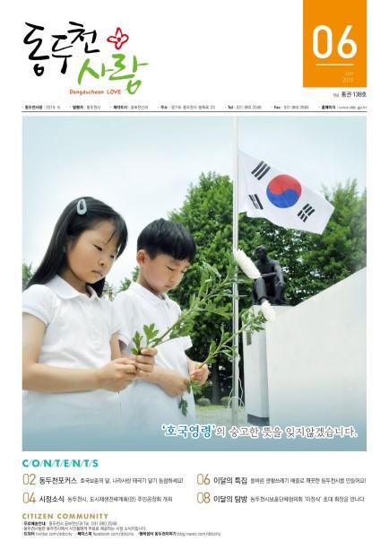 동두천사랑(2019년 6월호) 사진