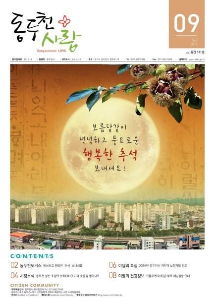 동두천사랑(2019년 9월호) 사진