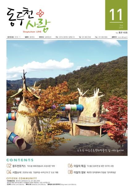 동두천사랑(2019년 11월호) 사진