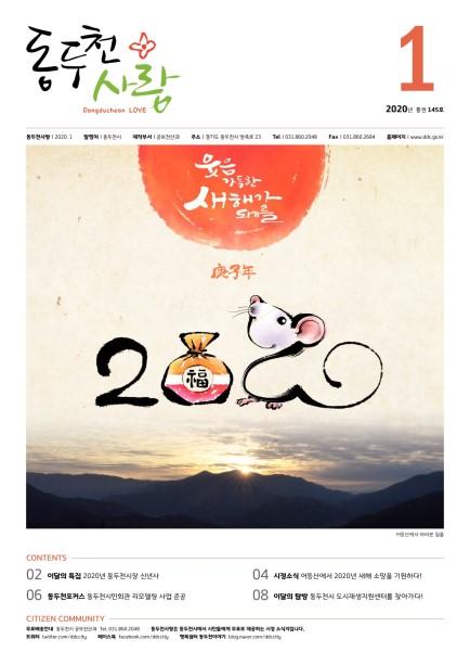 동두천사랑(2020년 1월호) 사진