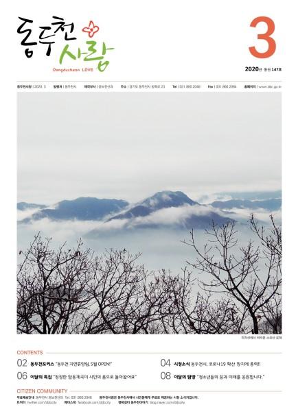 동두천사랑(2020년 3월호) 사진