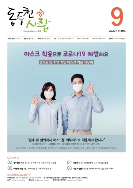 동두천사랑(2020년 9월호) 사진