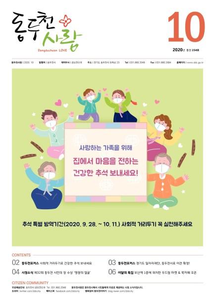 동두천사랑(2020년 10월호) 사진