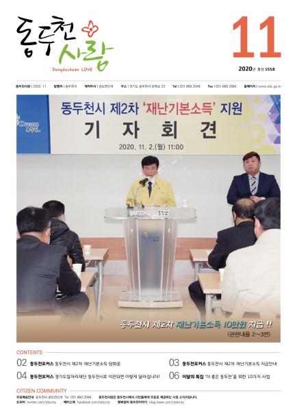 동두천사랑(2020년 11월호) 사진