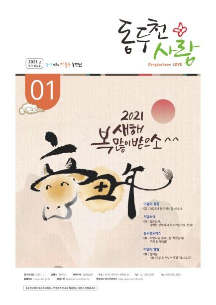 동두천사랑(2021년 1월호) 사진