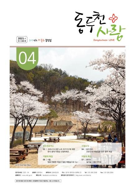 동두천사랑(2021년 4월호) 사진