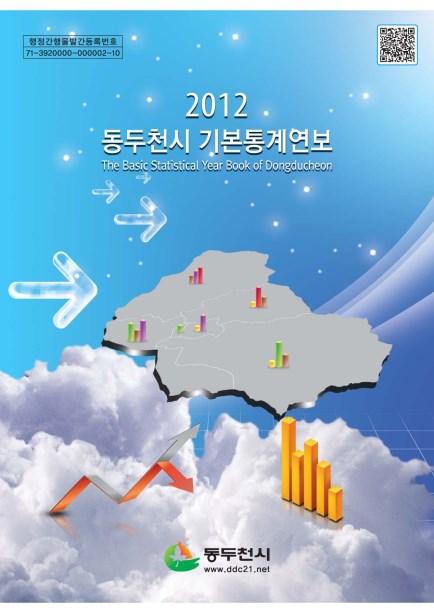 2012 동두천시 기본통계연보 Ebook 이미지