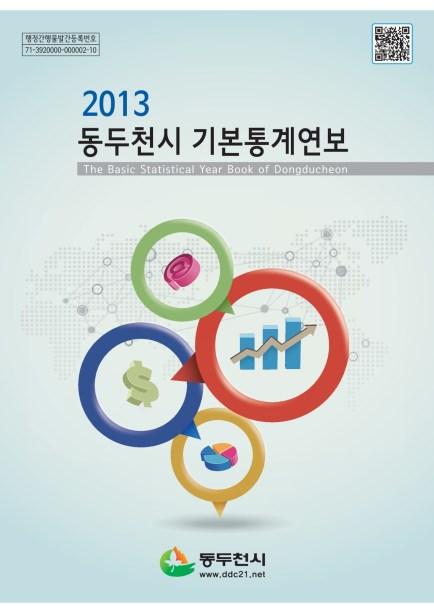 2013 동두천시 기본통계연보 Ebook 이미지