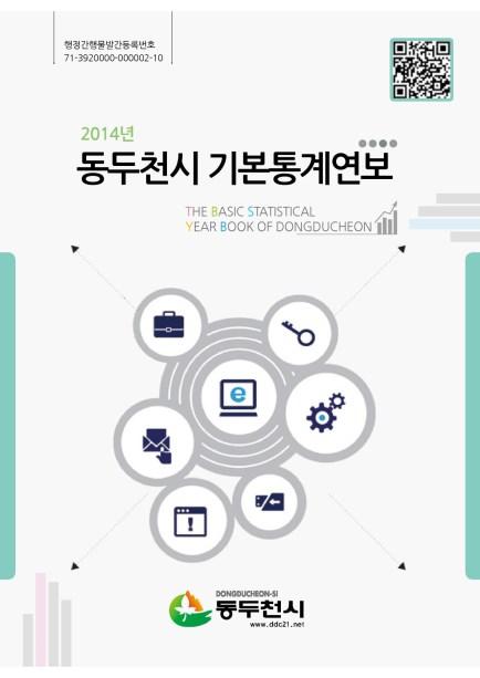 2014 동두천시 기본통계연보 Ebook 이미지