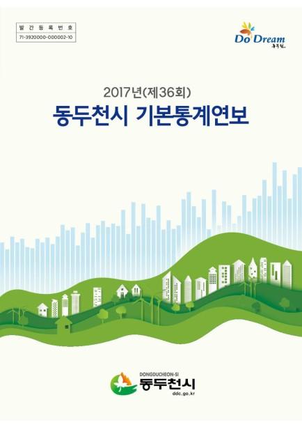 2017 동두천시 기본통계연보 사진