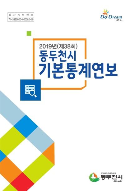 2019 동두천시 기본통계연보 사진